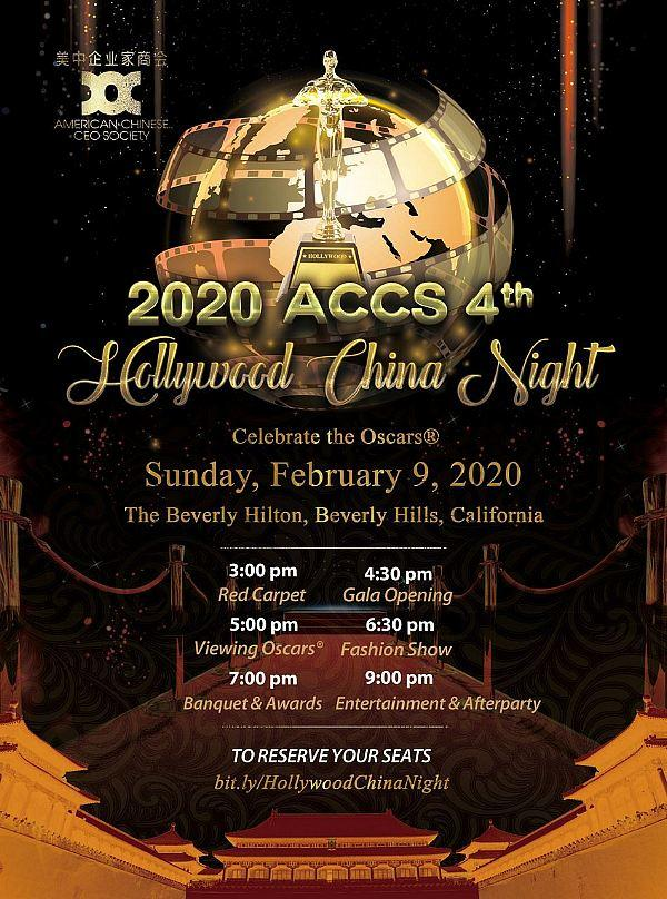 4th Annual Hollywood China Night tickets: http://bit.ly/HollywoodChinaNight